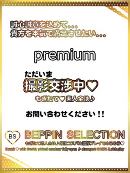 BEPPIN SELECTION ルイ★至上最高クラス美少女03