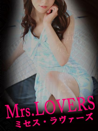 Mrs LOVERS 真奈美